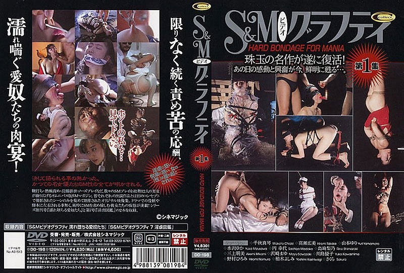 [DD-198] S&Mビデオグラフティ 第1集 高瀬広美 ほか 2007/07/04 SM