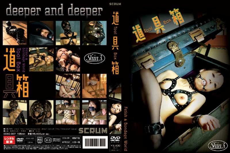 [DDSC-007] 道具箱 監禁・拘束 105分 Bondage