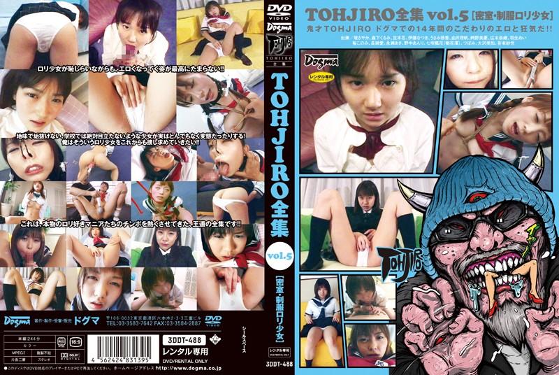 [DDT-488] TOHJIRO全集 Vol.5 密室・制服ロリ少女レンタル版 辱め 調教 Humiliation