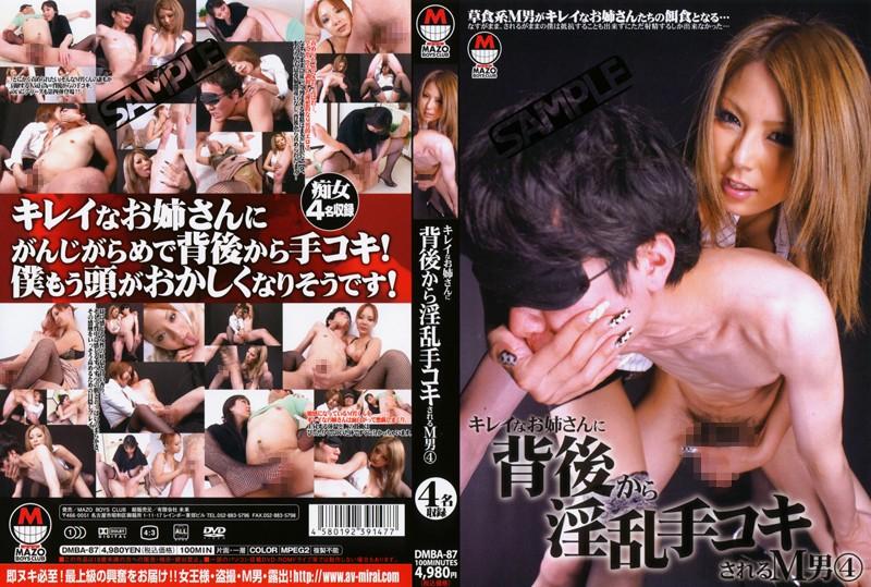 [DMBA-87] キレイなお姉さんに背後から淫乱手コキされるM男. .. フェラ 2010/12/05 100分