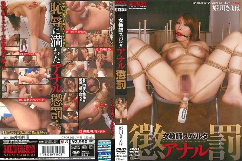[GROS-006] 女教師スパルタ アナル懲罰 姫川きよは 中嶋興業 Costume