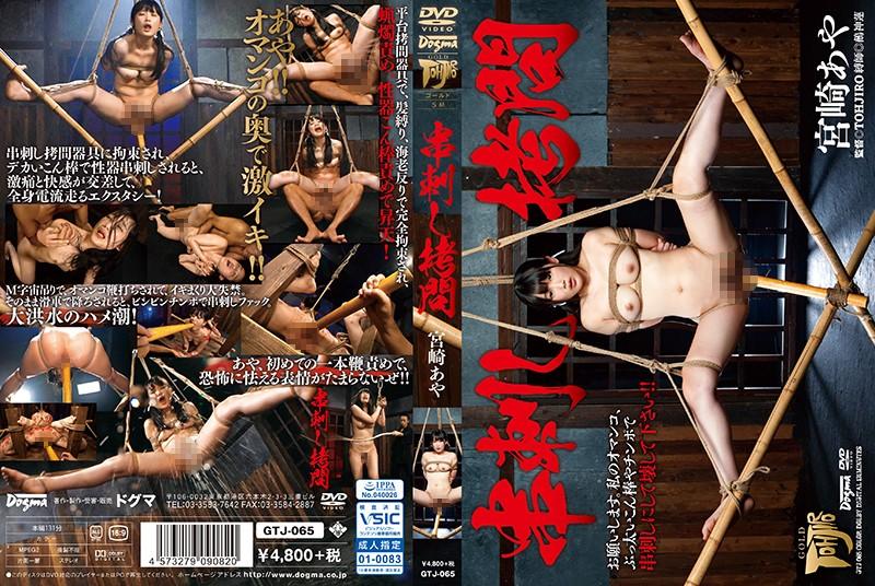 [GTJ-065] 串刺し拷問 SM Torture Slut 2018/10/19 痴女