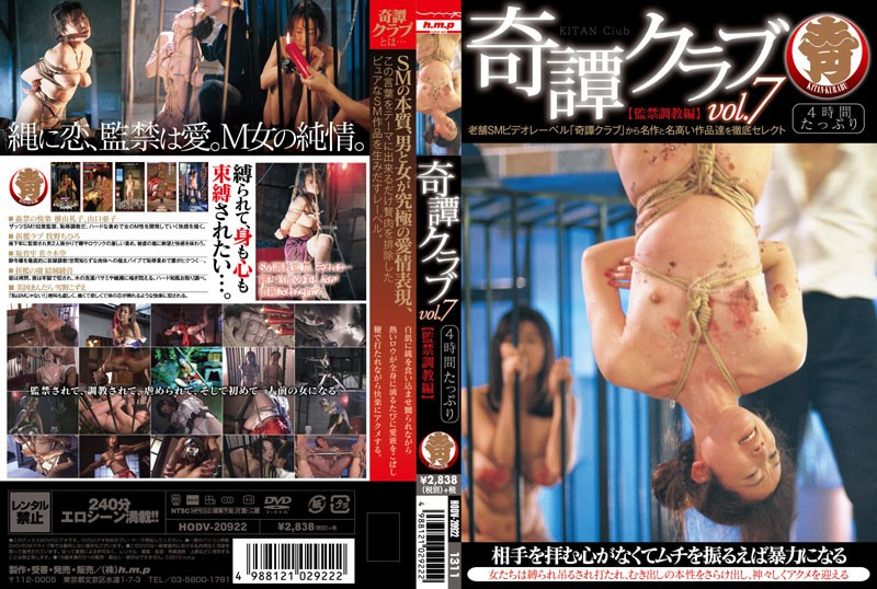 [HODV-20922] 奇譚クラブ VOL.7 Torture Omnibus 2013/11/01