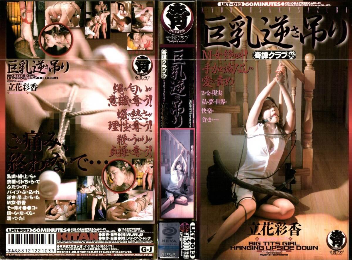 [LKT-013] 奇譚クラブ 86 巨乳逆さ吊り その他SM 伊藤順一 2001/10/29