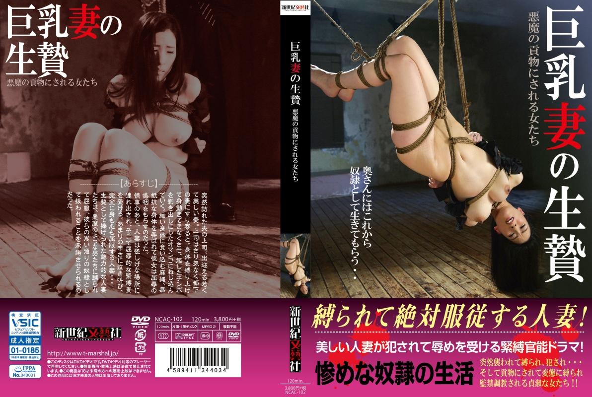 [NCAC-102] 巨乳妻の生贄 悪魔の貢物にされる女たち 監禁・拘束 KMP(ケイ・エム・プロデュース)