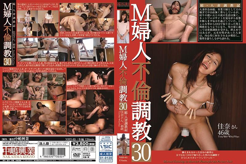 [NHD-085] M婦人不倫調教  30 134分 AB−NHD085 中嶋興業 134min DVD 20181001  SM Adultery Torture