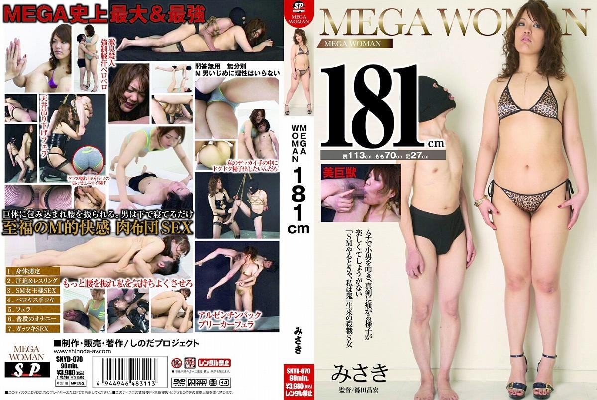[SNYD-070] MEGA WOMAN 181CM みさき 90分 2010/04/25 痴女