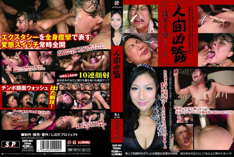 [SNYD-082] 人間凶器 浅井千尋 2010/10/25 Humiliation 120分