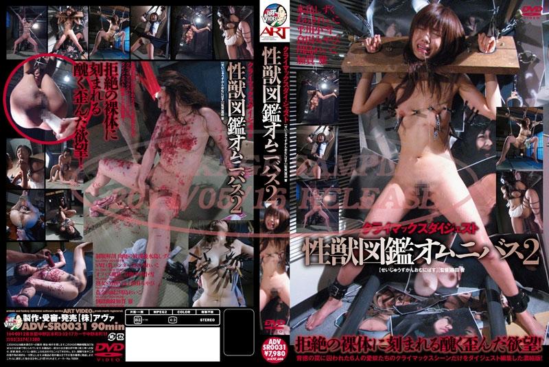 [ADV-SR0031] 性獣図鑑オムニバス  2  Kaga Miyabi, Kurata Miyabi, Hirakawa Koyuki Art Video