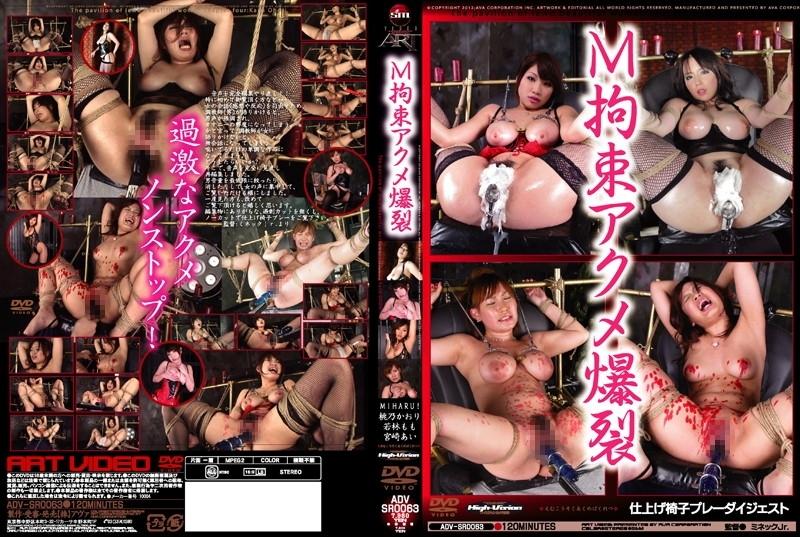 [ADV-SR0063] Miyazaki Ai, Wakabayashi Momo M拘束アクメ爆裂 仕上げ椅子プレーダイジェスト 2012/09/14 アート(アヴァ) Humiliation