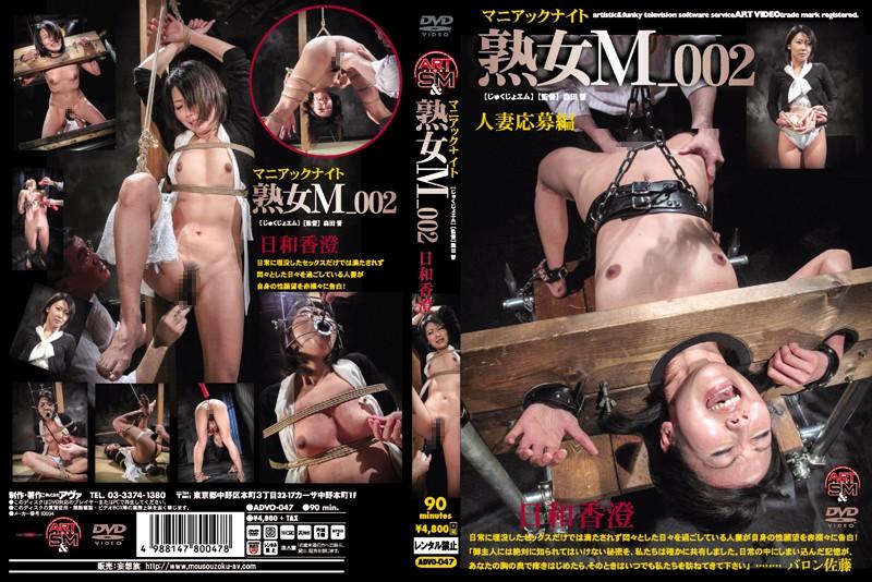 [ADVO-047] Hiyori Kasumi 熟女M_002 【激安アウトレット】SM 90分
