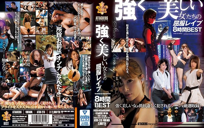 [ATKD-273] 強く美しい女たちの屈服レイプ Nanami Kawakami 西野翔 イラマ着衣 Sho Nishino アタッカーズ 希島あいり Rape 5ATI 川上奈々美