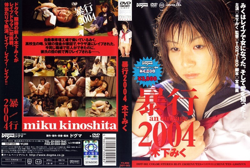 [DDT-081] Kinoshita Miku 暴行2004 分 Actress Restraints