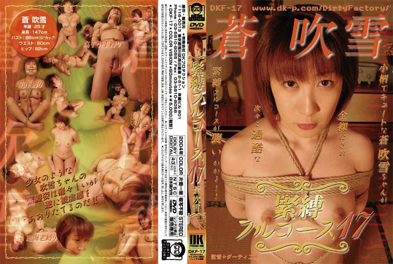 [DKF-17] Aoi Fubuki Bondage Full Course 17 Dirty Factory Restraints