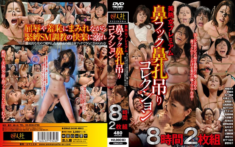 [EMAZ-243] Fujin Sha Two Pieces Of 8 Hours Collection Beautiful Mature Woman Hanging Hook Nose Nostril Premium Fujishita Rika, Saimi Ruriko, Kondou Ikumi