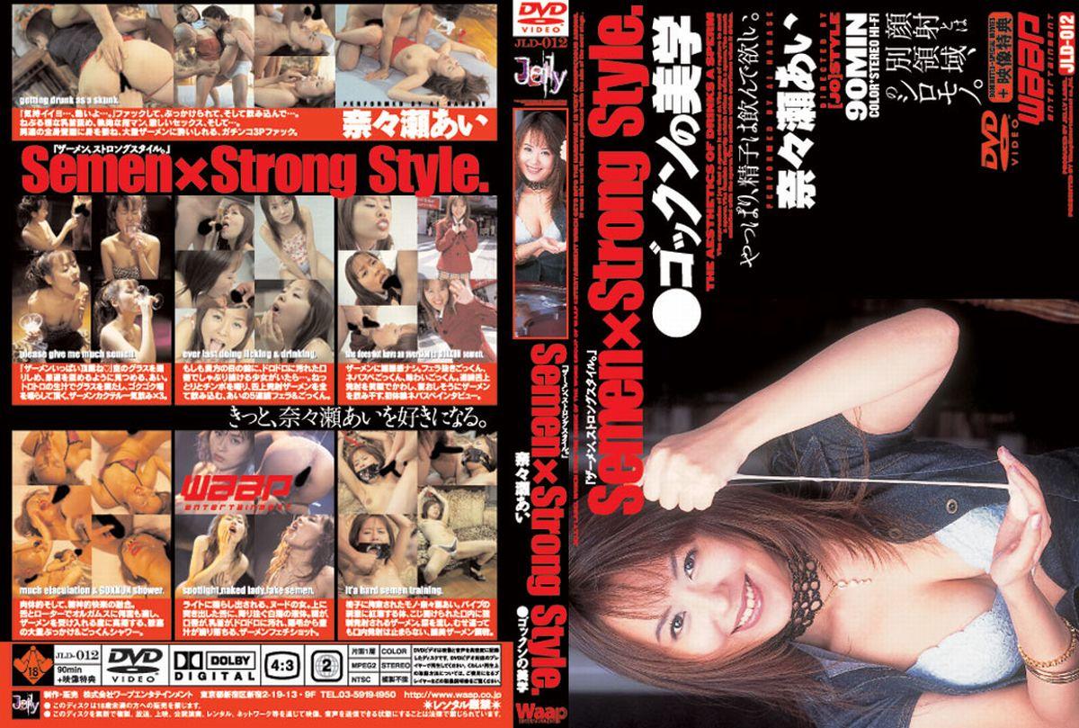 [JLD-012] Nanase Ai Semen × Strong Style. ゴックンの美学 Waap Entertainment  Facials