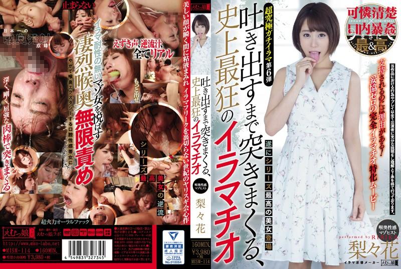 [MISM-114] Ririka 吐き出すまで突きまくる、史上最狂のイラマチオ Irama Big Tits 陵辱 えむっ娘ラボ Insult Emumusume Lab