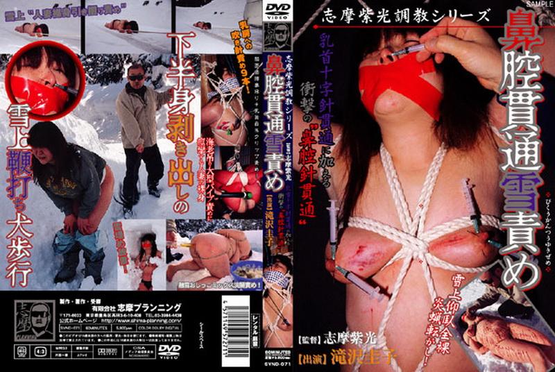 [SVND-071] Takizawa Keiko 鼻腔貫通雪責めTit Torture Shima Planning