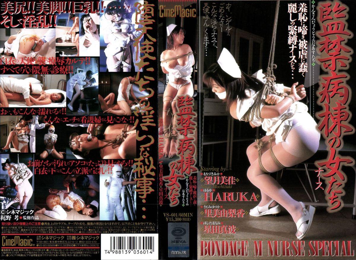 [VS-601] 監禁病棟の女(ナース)たち 望月美佳, 里美由梨香 シネマジック