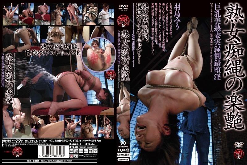 [ADVO-018] 熟女痴縄の楽艶 羽鳥みう 2011/11/13 調教 辱め