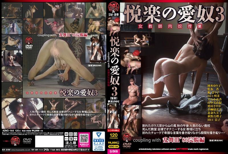 [ADVO-144] 悦楽の愛奴・3+乱舞3'86浣腸編 スカトロ Humiliation アートビデオSM/妄想族