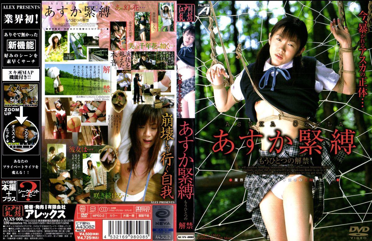 [ALXS-008] あすか緊縛 もうひとつの解禁 2004/10/15 アレックス