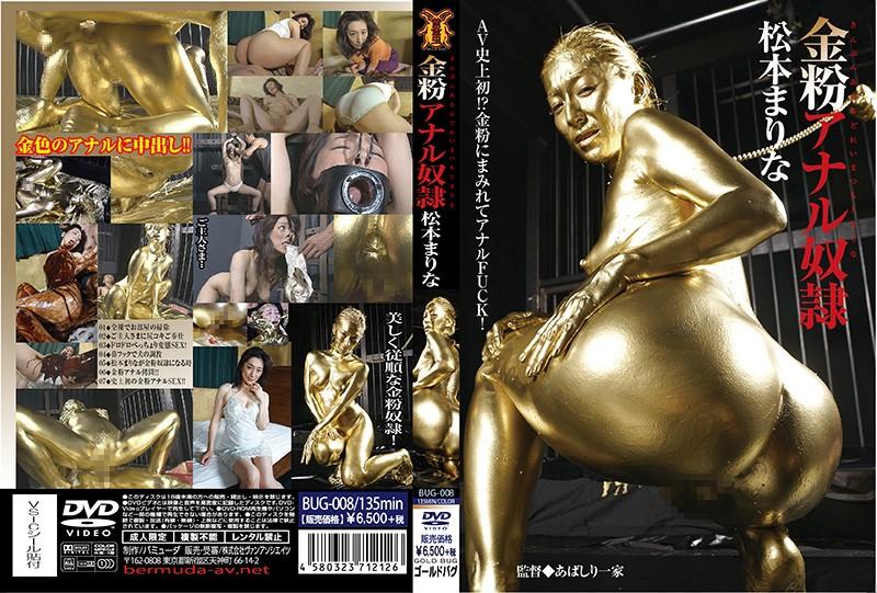 [BUG-008] 金粉アナル奴隷 松本まりな Cum 中出し ゴールドバグ 2014/09/30