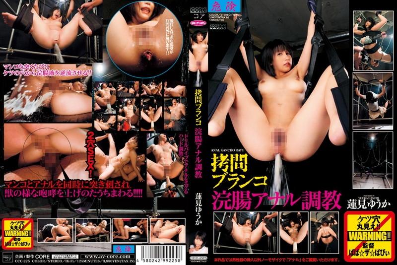 [CCC-225] 拷問ブランコ 浣腸アナル調教 蓮見ゆうか Enema Torture 2011/10/15 Sex