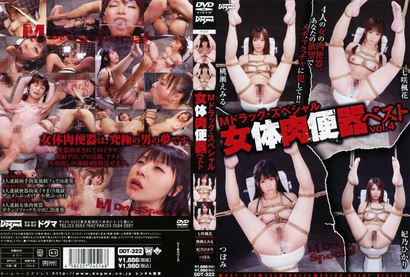 [DDT-322] Mドラッグ・スペシャル 女体肉便器ベスト 企画 フェラ・手コキ Scat 輪姦・辱め 辱め 中出し