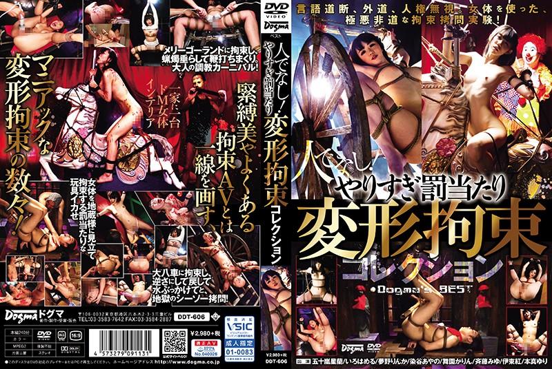 [DDT-606] 人でなし!やりすぎ罰当たり変形拘束コレクション SM フェラ・手コキ Torture 顔射・ザーメン