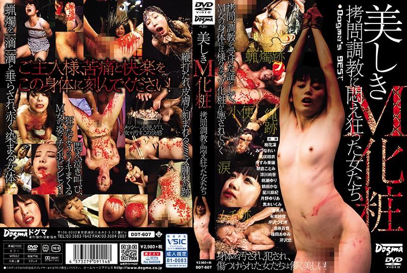 [DDT-607] 美しきM化粧 拷問・調教に悶え狂った女たち Humiliation 240分 フェチ