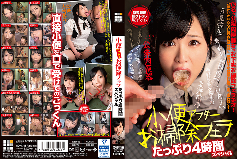[DOKS-457] 小便アフターお掃除フェラ たっぷり4時間スペシャル 監禁・拘束 Slut