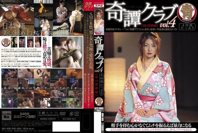 [HODV-20876] 奇譚クラブ vol.4  2013/05/03 ヘリ