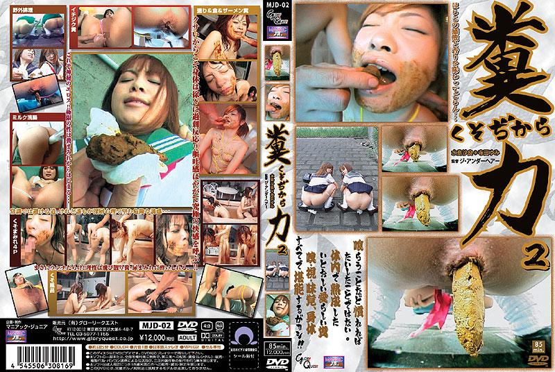 [MJD-02] 糞力2(MJD-02) その他女子校生 Other School Girls Scat 浣腸 Costume スカトロ Coprophagy