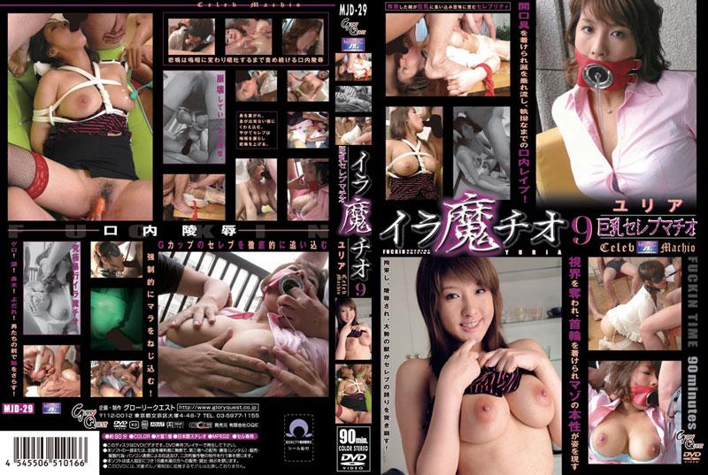 [MJD-29] イラ魔チオ9~巨乳セレブマチオ~ Boobs Torture 輪姦・辱め Humiliation