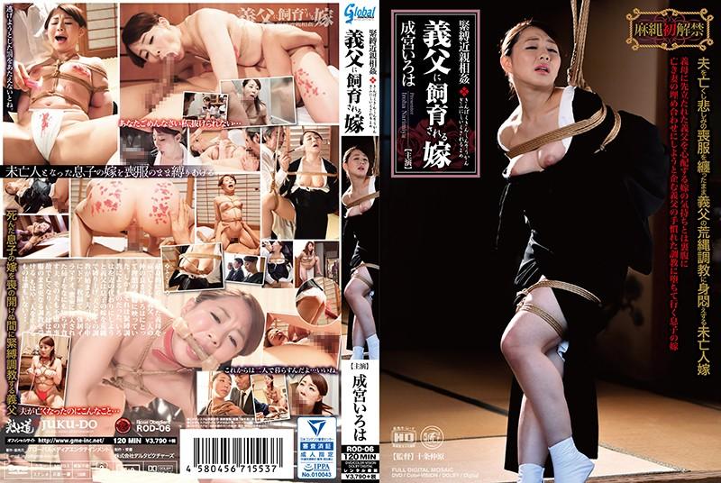 [ROD-006] 緊縛近親相姦 義父に飼育される嫁 調教 Incest ROSE OBEDIENT SM コスチューム Torture