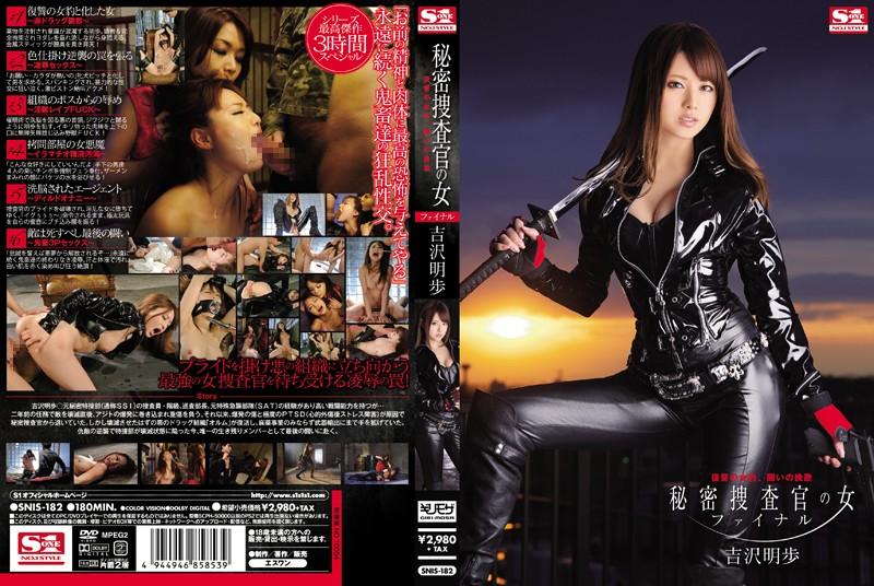 [SNIS-182] 秘密捜査官の女 ファイナル 復讐の女豹、闘いの挽歌 吉沢明歩 輪姦・辱め Actress CR [Jo]Style Costume