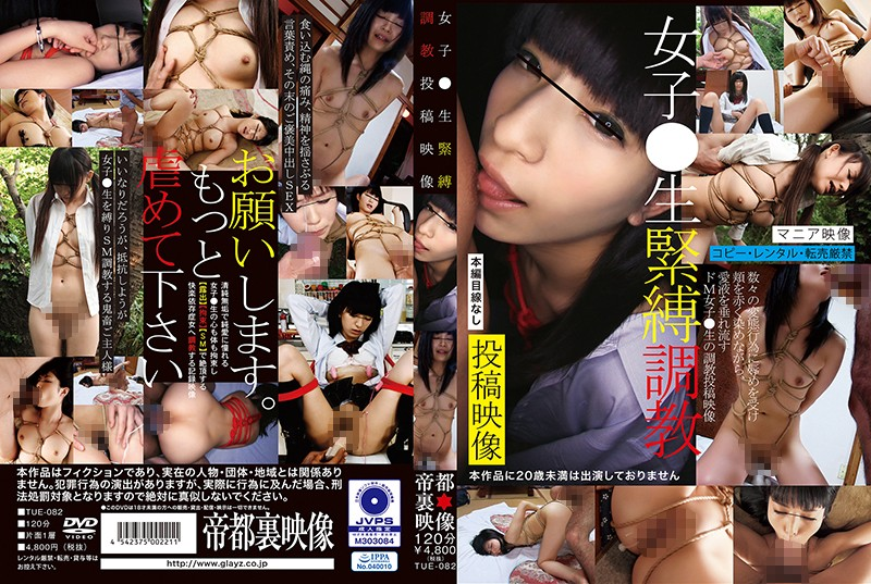 [TUE-082] 女子●生緊縛調教投稿映像 Post Humiliation Exposure School Girls