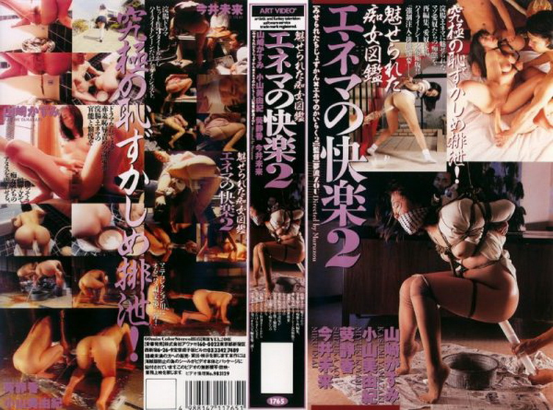 [ART-1765] Kasumi Yamazaki Charmed Slut Almanac Enema Pleasure 2