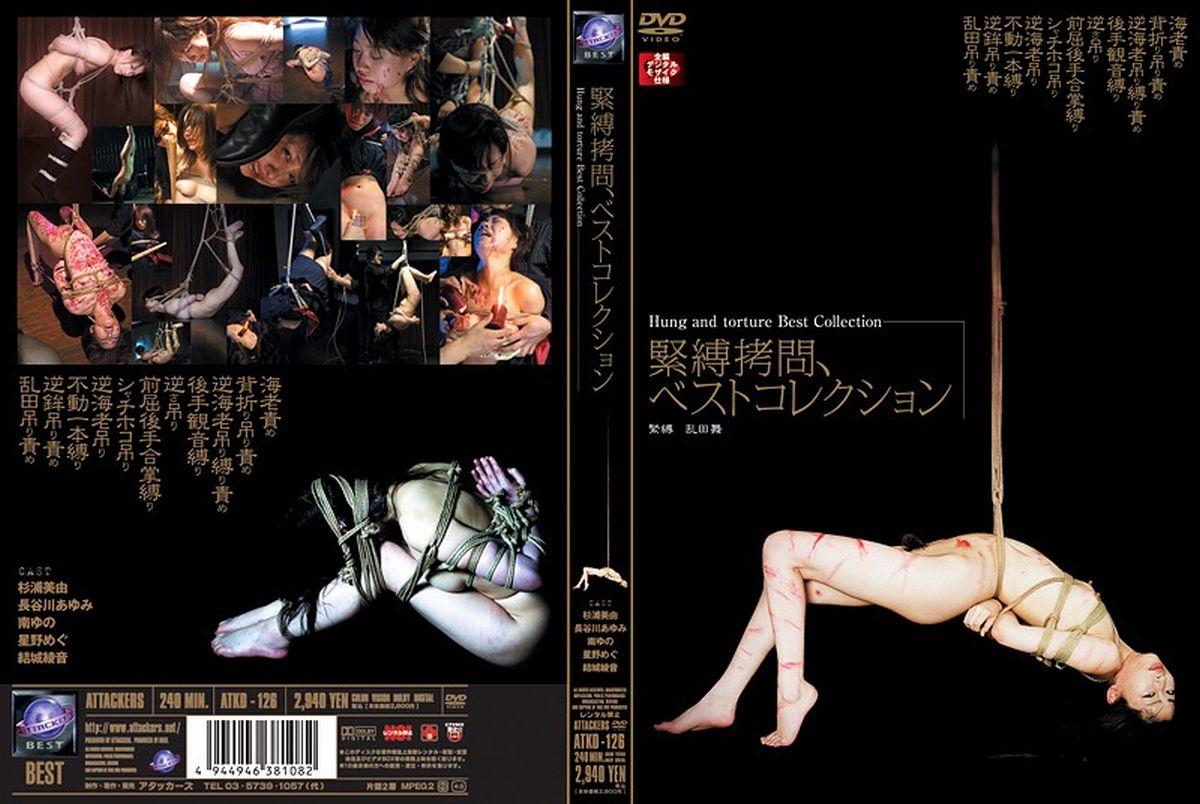 [ATKD-126] 緊縛拷問、ベストコレクション Hasegawa Ayumi, Hoshino Megu, Yuuki Ayane, Hayama Minami, Minami Yuno