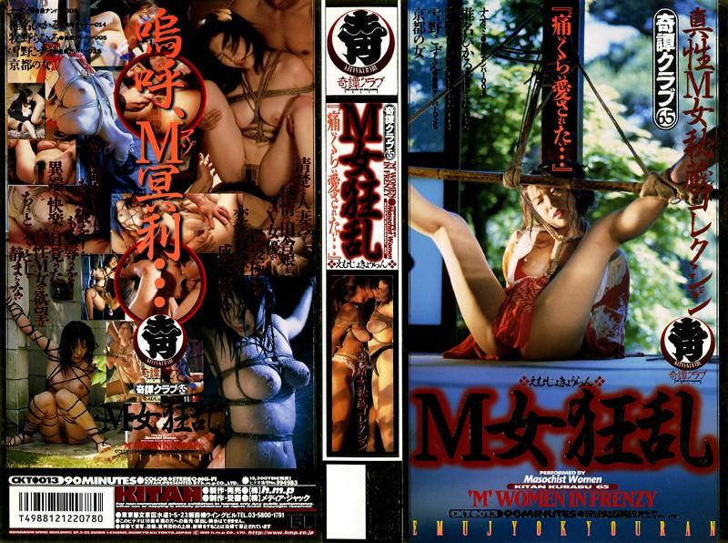 """[CKT-013] Kitankurabu Submissive madness """"have a pain in it and want to be loved""""…』Makino Chihiro, Shiina Hikaru, Yukino Kozue"""