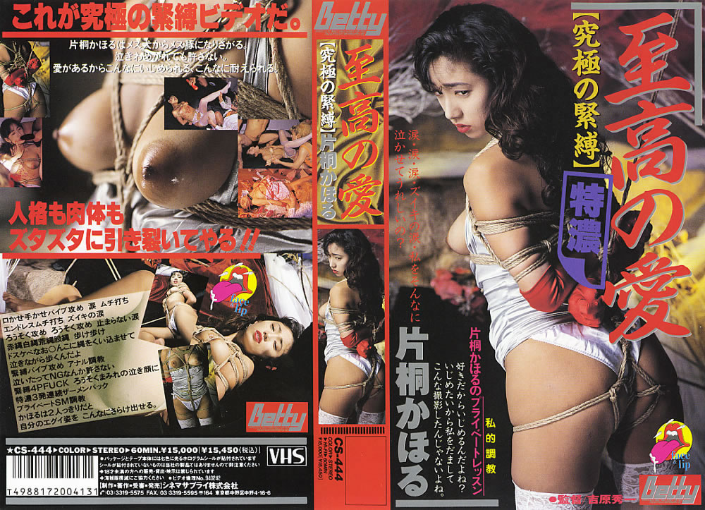 [CS-444] Katagiri Kaoru 究極の緊縛 至高の愛 Actress  ArenaEntertainment
