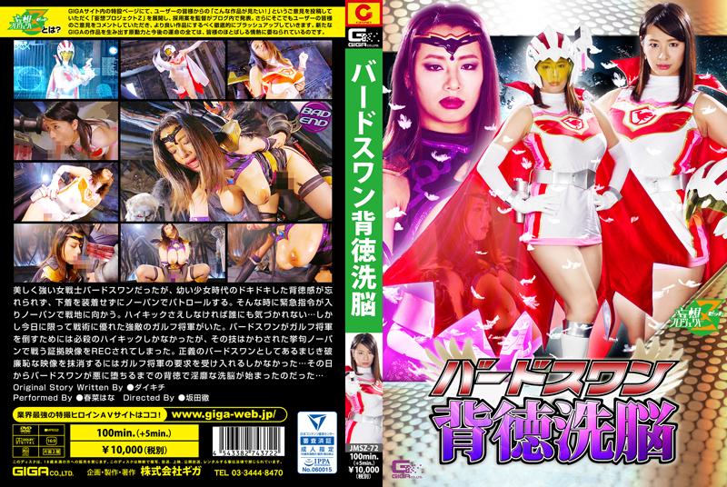 [JMSZ-72] Haruna Hana バードスワン背徳洗脳 Cosplay Insult 着衣 Heroine 戦隊・アニメ・ゲーム おばさん