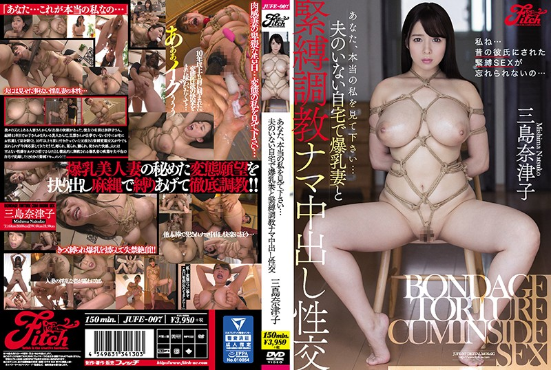 [JUFE-007] Mishima Natsuko 夫のいない自宅で爆乳妻と緊縛調教ナマ中出し性交 Squirting Cum 巨乳 Tied Fitch