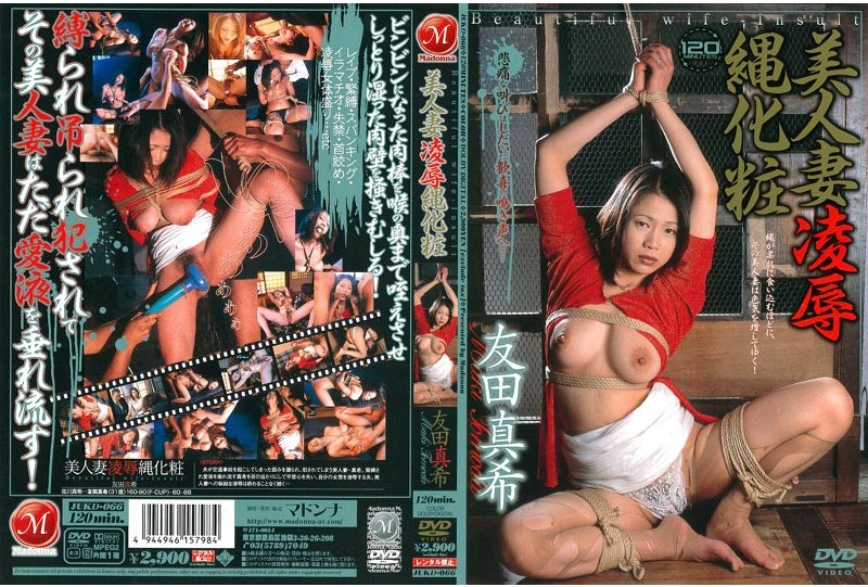 [JUK-066] 友田真希 美人妻凌辱縄化粧 スパンキング・鞭打ち MADONNA イラマチオ SM