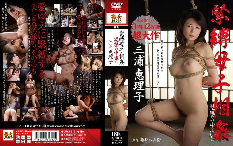[JUTA-010] Miura Eriko (三浦恵理子) 緊縛母子相姦 恩讐の中出し Juku Onna JAPAN