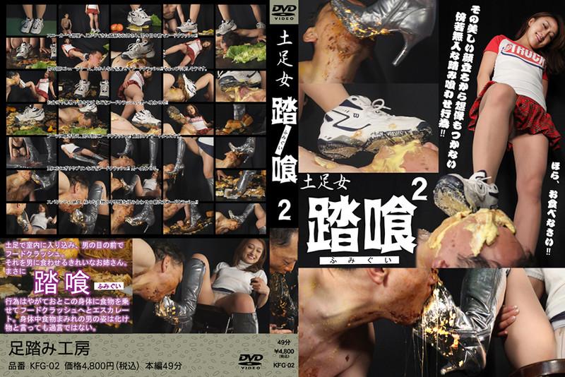 [KFG-02] どうぞ貧乳の私を家畜として飼って下さい 2 膨らみかけぷっくり貧乳少女... 貧乳・微乳 LOVE 顔射・ザーメン Planning Torture