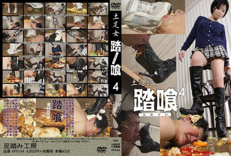 [KFG-04] Feeding Dirty Slave 4