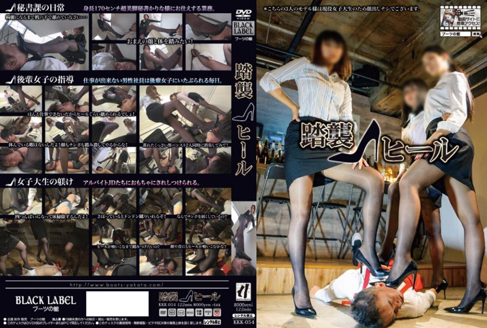 [KKK-054] 踏襲ヒール パンスト美脚 踏みつけ(M男) Fetish Ol Mini Skirt ジェイド