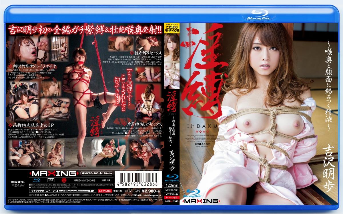 [MXBD-163] Yoshizawa Akiho (吉沢明歩) 淫縛 喉奥と顔面に絡みつく精液 School Girls その他女子校生 Deep Throating